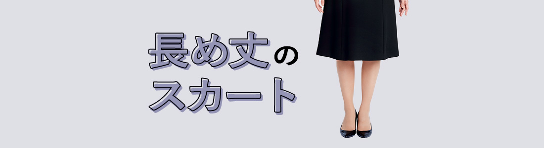 長め丈のスカート
