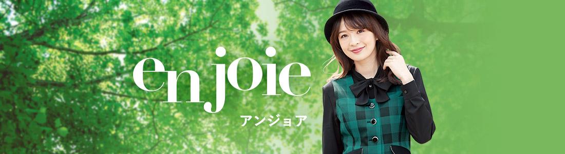 en joie-アンジョア