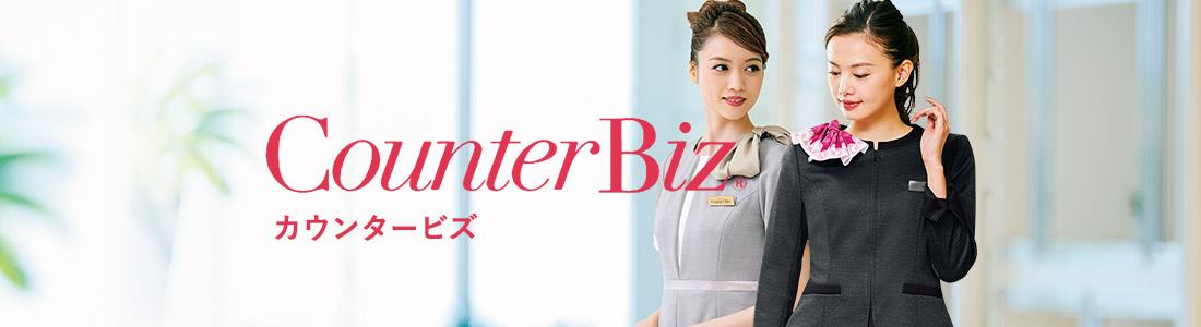 Counter biz-カウンタービズ