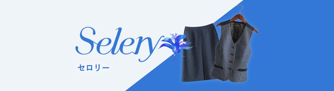 Selery-セロリー