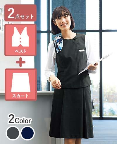 エイジレスに着られるクラシカルモダンな上品ベスト+スカートセット - FV36380/FS45950