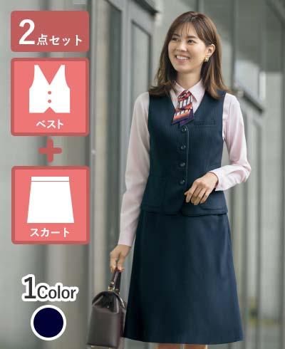 軽くて柔らか!ウールみたいな高級感で3拍子揃ったベスト+Aラインスカートセット-S-0449-S-1212