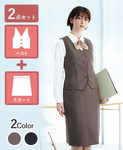 絶妙カラーであか抜けた印象のベスト+スカートセット- EAV821/EAS822