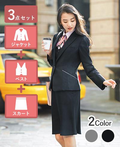 細見えスーツの決定版!ジャケット+ベスト+スカートのセットアップ- EAJ581/EAV582/EAS584