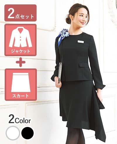 コンパクト×アシンメトリーが優雅な印象のジャケット+スカートセット - 9188/9859