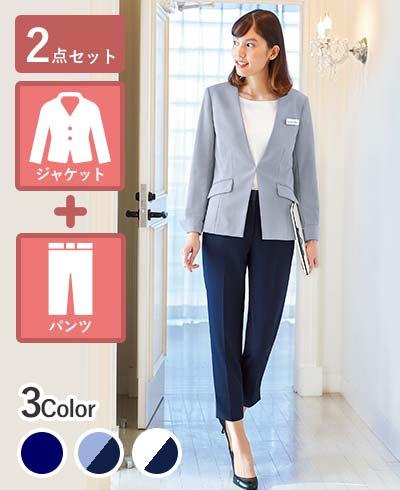 誠実さを感じるクリーンなカラーと美シルエットの上品なジャケット+パンツセット - 9179/9853
