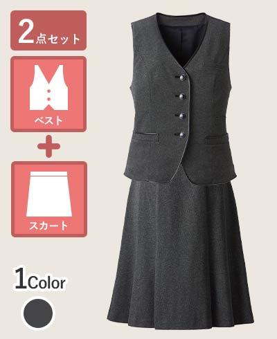 表情豊かな杢グレーが格調高く見せる、しっかり肉厚のストレッチ素材のベスト+スカートセット - 9762/9858
