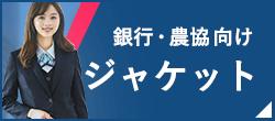 銀行・農協向けジャケット
