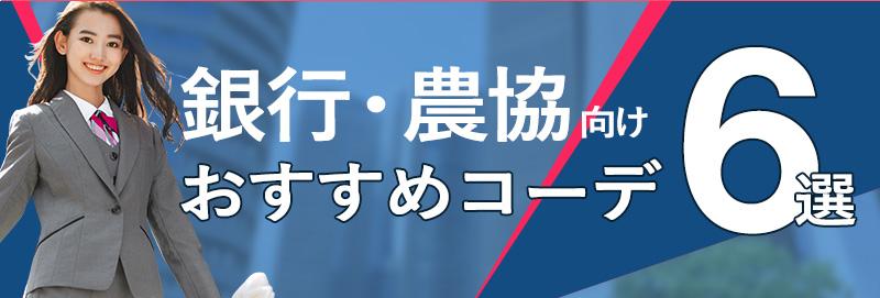 銀行・農協向けおすすめコーデ6選