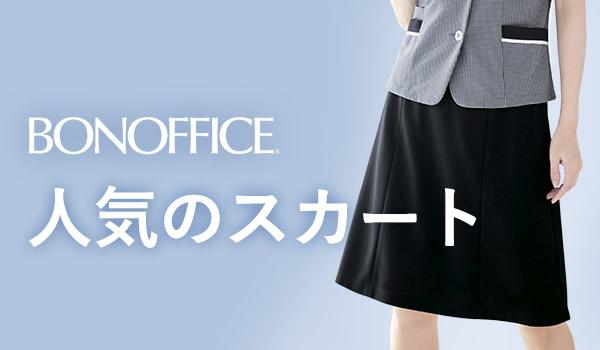 ボンオフィスで人気の事務服スカート