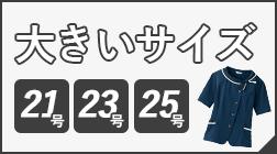大きいサイズ 21号 23号 25号