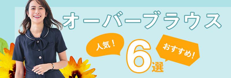 おすすめ・人気のオーバーブラウス6選