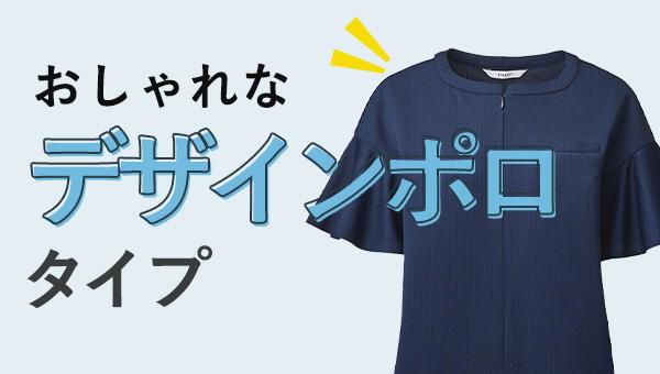 おしゃれなデザインポロシャツ