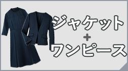 ワンピース+ジャケット