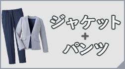 ジャケット+パンツセット