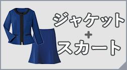 ジャケット+スカートセット