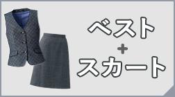 ベスト+スカートセット