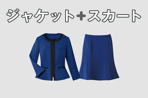 事務服ジャケットとスカートのセットアップ