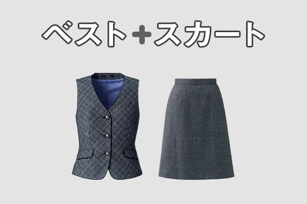 事務服ベストとスカートのセットアップ