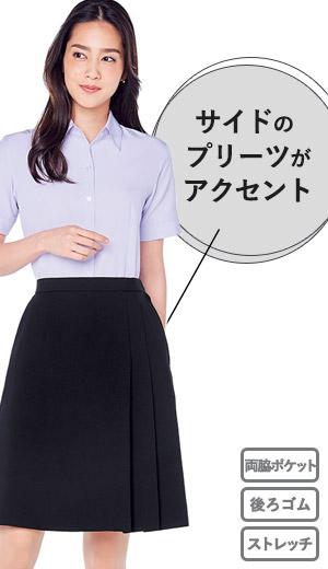 サイドプリーツスカート AS2319