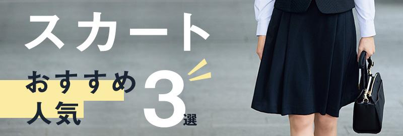 おすすめスカート3選