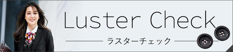 ラスターチェックシリーズ