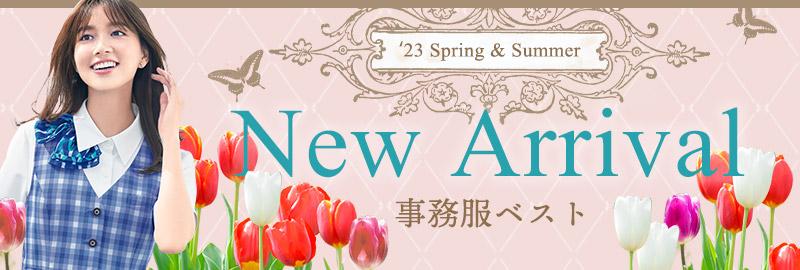 2021春夏新作ベスト