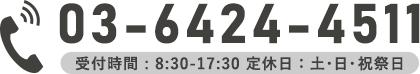電話でのお問い合わせ:03-6424-4511